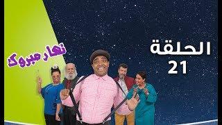Nhar Mabrouk - Ep 21 نهار مبـروك - الحلقة