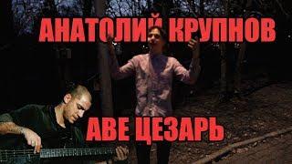 Анатолий Крупнов «Аве Цезарь».