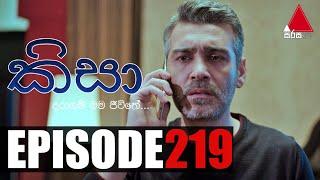 Kisa (කිසා)   Episode 219   25th June 2021   Sirasa TV Thumbnail