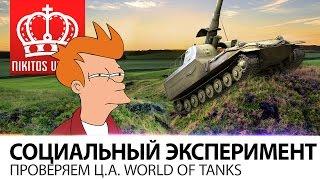 Социальный Эксперимент | Проверяем Ц.А. World of Tanks