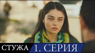 Стужа 1 серия РУССКАЯ ОЗВУЧКА (HD)
