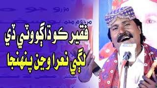 #song | Ehro Faqeer Ko Dago Watay De | Abdul Razaq Phanwar | New Album 555 | New Sindhi Songs 2020