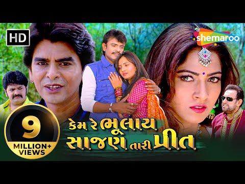 Kem Re Bhulay Sajan Tari Preet   Full Gujarati Movie   Rakesh Barot, Rajdeep Barot, Prinal Oberoi