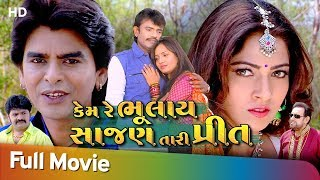 Kem Re Bhulay Sajan Tari Preet | Full Gujarati Movie | Rakesh Barot, Rajdeep Barot, Prinal Oberoi