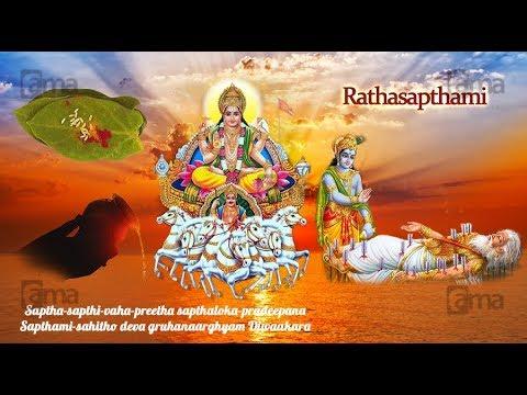 ரத சப்தமி 2019 கடனை போக்கும் எளிய பரிகாரங்கள்  |Ratha sapthami 2019