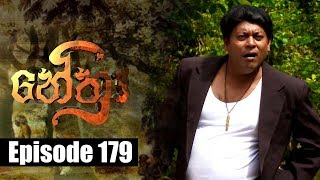 Nethra - නේත්‍රා Episode 179 | 28 - 11 - 2018 | SIYATHA TV Thumbnail
