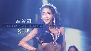 2019 머슬마니아 스포츠모델 김정희 | 2019 Mu…