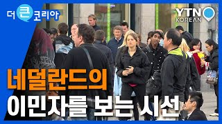 네덜란드, '이민자가 아니라 가족' / YTN KOREAN