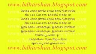 Sangeetha Megam Thein #425 Tamil Karaoke Tamil Lyrics by Dharshan YouTube