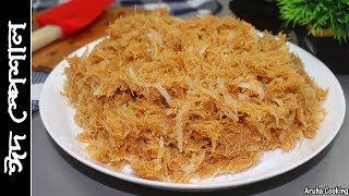 ঈদের দিন একটু ভিন্ন কিছু করে চমকে দিন সবাইকে   Eid Special Semai Recipe Bangla