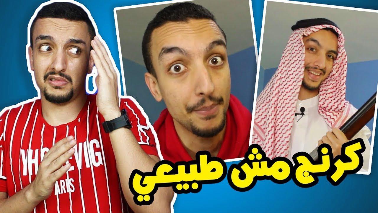 ردة فعلي على فيديوهاتي القديمة   كرنج ابو كلب!!