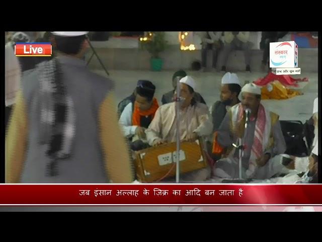 दादा मिया दरगाह से 113वा उर्स लाइव | SANSKAR NEWS