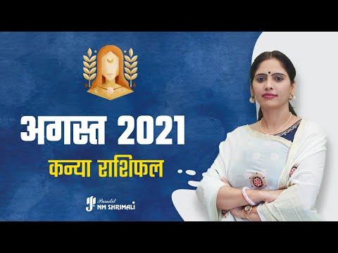 Kanya Rashi Virgo August 2021 Horoscope  | कन्या राशिफल अगस्त 2021 | Monthly Horoscope  मासिक राशिफल