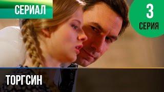 ▶️ Торгсин 3 серия - Мелодрама | Фильмы и сериалы - Русские мелодрамы