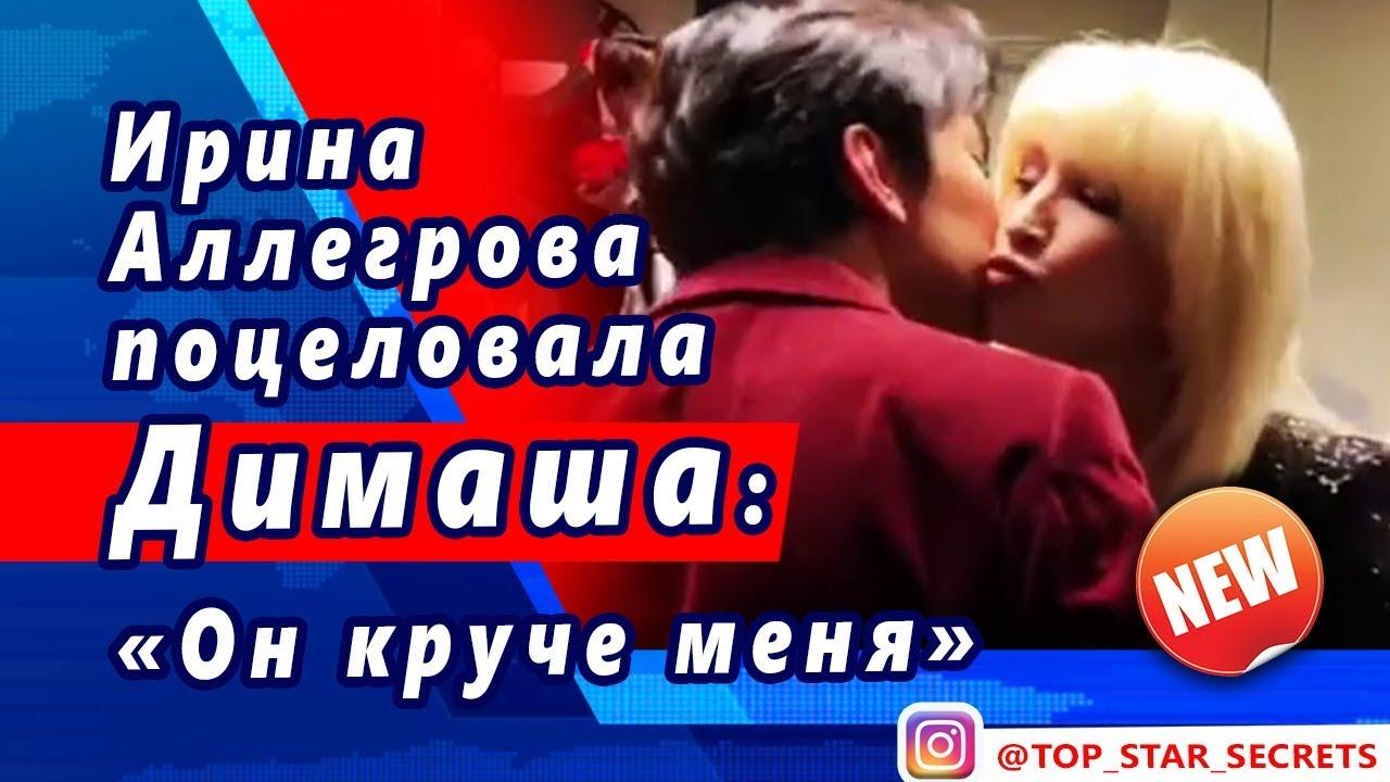 Ирина Аллегрова поцеловала Димаша Кудайбергена: «Он круче меня»