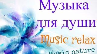 Музыка природы. Инструментальная музыка природы слушать онлайн. Музыка для релаксации звуки природы.