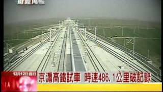 12/12文茜世界周報/高鐵正在改變中國 跟著改變美國?
