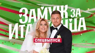 Замуж за итальянца. Свадьба Марины Федункив // Четыре свадьбы. Спецвыпуск