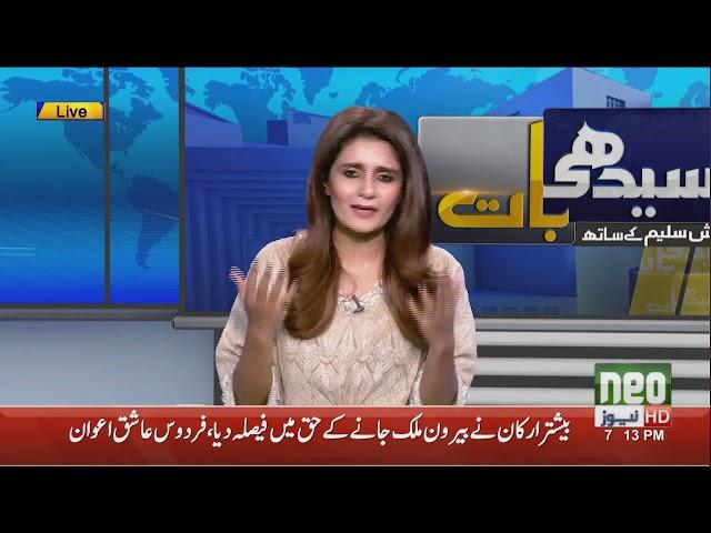 Seedhi Baat Beenish Saleem Kay Sath | Full Program | 12 November 2019 | Neo News