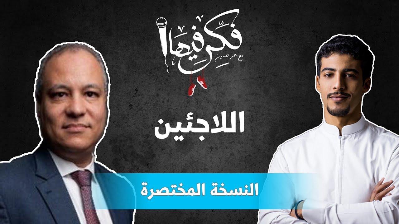 (النسخة المختصرة) فكر فيها مع عمر حسين - اللاجئين مع خالد خليفة