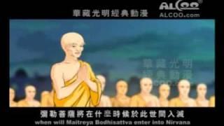 彌勒菩薩的故事-彌勒上生經 Story of Maitreya