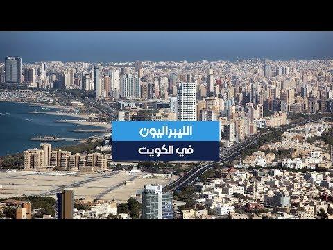 لماذا يعاني الليبراليون في الكويت؟  - نشر قبل 10 ساعة