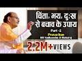 Chinta, Bhay, Dukh Se Bachav Ke Upay | Part-2| Pravachan | Sudhanshu Ji Maharaj | video