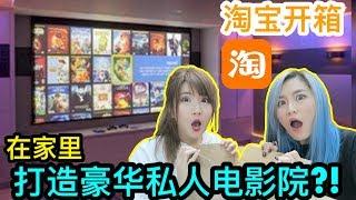 【淘宝开箱】在家里打造豪华私人电影院?!!