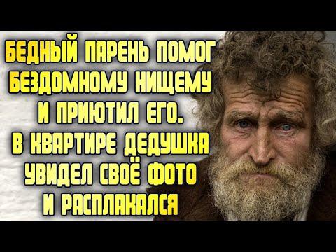 Бедный парень помог бездомному нищему и приютил. В квартире дедушка увидел своё фото и расплакался
