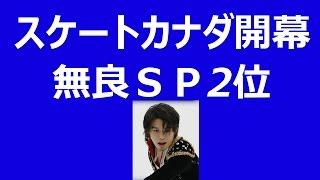【フィギュアスケート グランプリ カナダ 動画】結果速報 無良崇人SP2位...
