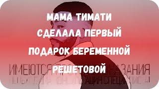 Мама Тимати сделала первый подарок беременной Решетовой
