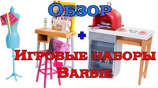 Распаковка и обзор игровых наборов для кукол Барби: Пиццерия для Барби и швейное ателье для Барби