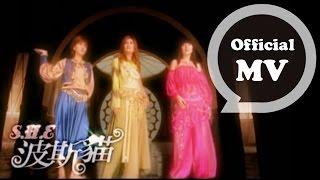 S.H.E [波斯貓 Persian Cat] Official Music Video thumbnail