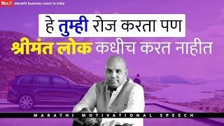 हे तुम्ही रोज करता पण श्रीमंत लोक कधीच करत नाहीत    Marathi Motivational Video