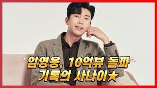 임영웅, 10억뷰 돌파 '기록의 사나이 [트롯통신]