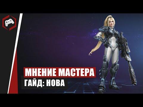 видео: МНЕНИЕ МАСТЕРА: «ckill9i» (Гайд - Нова) | heroes of the storm
