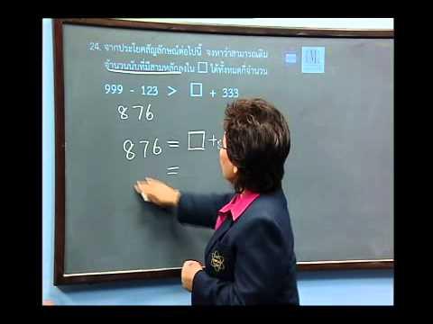 เฉลยข้อสอบ TME คณิตศาสตร์ ปี 2553 ชั้น ป.4 ข้อที่ 24