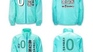 바른미래당 선거활동 의류~ 바람막이 조끼 응원소품~!