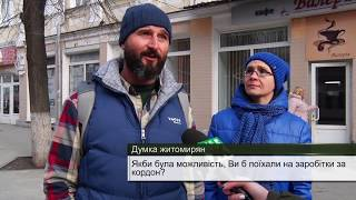 Житомиряни розповіли, чи поїхали б на заробітки за кордон: 50/50