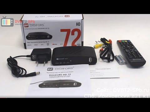 Digifors HD 72 - обзор цифрового эфирно-кабельного DVB-T2/DVB-C ресивера с мультимедиа