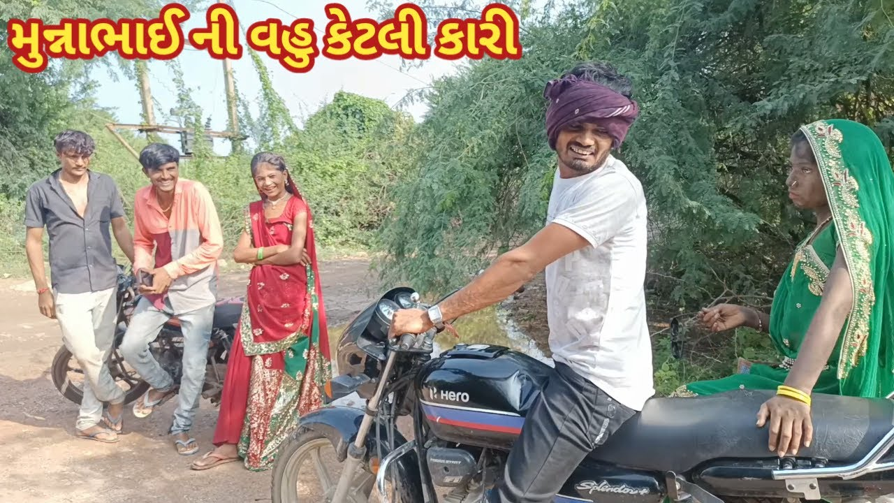 Download મુન્નાભાઈ ની વહુ કેટલી કારી   comedy video wale   Gujarati comedy