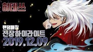 [히데쓰] 블소 캐리를 해버리네요 2019.12.09 랜덤매칭 전장 하이라이트 PVP Blade & Soul…