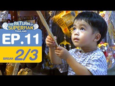 The Return of Superman Thailand - Episode 11 ออกอากาศ 3 มิถุนายน 2560 [2/3]