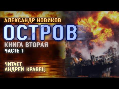 """Аудиокнига. А.Новиков """"Остров"""". Читает Андрей Кравец.Часть1."""