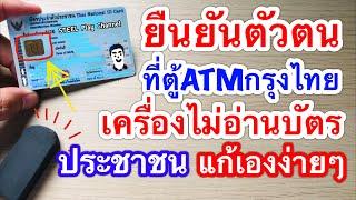 ยืนยันตัวตนที่ตู้ATMกรุงไทย(ไม่ผ่าน) เครื่องไม่อ่านบัตรประชาชน แก้ไขด้วยตัวเองง่ายๆ ไม่ต้องไปธนาคาร!