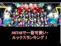 HKT48で一番可愛い・ルックスランキング! の動画、YouTube動画。