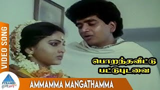 Porantha Vettu Pattu Pudavai Tamil Movie Songs | Ammammaa Mangathamma Video Song | Suresh | Yamuna