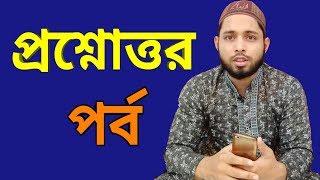 আপনাদের প্রশ্নের জবাব,Islamic Question & Answer By Me(Md Ibrahim)..