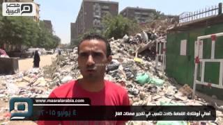 بالفيديو| أهالي أبوقتادة: القمامة هتحرق مضخات الغاز.. والحي أهملنا