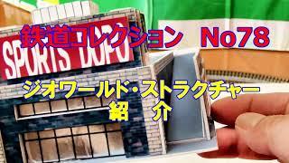 鉄道コレクション No_78 ジオワールド紹介